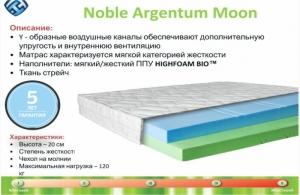Матрас Noble Argentum Moon (Аргентум Мун)