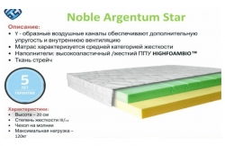 Матрас Noble Argentum Star (Аргентум Стар)